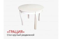 Стол из массива березы Грация (Нераздвижной) 930х750 мм (ДхВ)